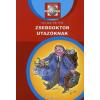 dr. Felkai Péter Zsebdoktor utazóknak