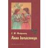 Lucy Maud Montgomery Anne karácsonya