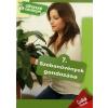 - Szobanövények gondozása Otthonunk növényei 7.