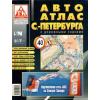 Szentpétervár midi atlasz - AGT Geocenter