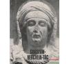 Gorsium-Herculia-Tác művészet