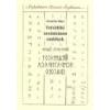Magánkiadás Felvidéki rovásírásos emlékek - Friedrich Klára