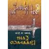Egri csillagok - Az eredeti szövegen alapuló, székely-magyar rovással szerkesztett kiadás - Gárdonyi Géza