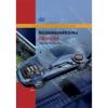 Maróti könyvkiadó Szakkönyv Gépjárműelektronika egyszerűen (SZK005969)