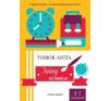 Tomor Anita Irány az iskola! - Foglalkoztató- és készségfejlesztő füzet gyermekkönyvek