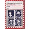 A magyarországi Tanácsköztársaság bélyegkiadásainak és a Vörös Hadsereg tábori postájának története