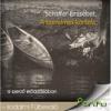 A szerelmes körtefa (hangoskönyv)