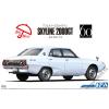 AOSHIMA - Nissan GC110 Skyline 2000 GT 1972