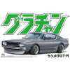 AOSHIMA - Nissan Skyline HT 2000 GT-R