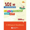 Beijing Language and Culture University Press 101 Pairs of Chinese-English Common Sayings - Handbook with 1CD