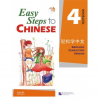 Beijing Language and Culture University Press Easy Steps to Chinese vol.4 - Textbook with 1CD
