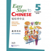 Beijing Language and Culture University Press Easy Steps to Chinese vol.5 - Teacher's book