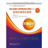 Beijing Language and Culture University Press Erya Chinese - Basic Chinese: Comprehensive Course 2