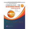 Beijing Language and Culture University Press Erya Chinese - Communication: Task-Based Intermediate Spoken Chinese (Ⅱ)