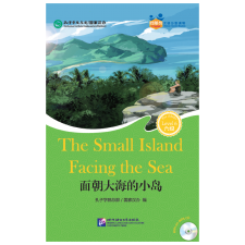 Beijing Language and Culture University Press Friends—Chinese Graded Readers (HSK 6): The Small Island Facing the Sea tankönyv