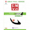 Beijing Language and Culture University Press Great Wall Chinese - Essentials in Communication vol.4 Textbook with 1 CD