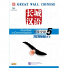 Beijing Language and Culture University Press Great Wall Chinese - Essentials in Communication vol.5 Textbook with 1 CD