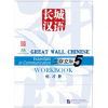Beijing Language and Culture University Press Great Wall Chinese - Essentials in Communication vol.5 Workbook