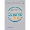 Beijing Language and Culture University Press Handbook of Basic Words and Phrases in Traditional Chinese Medicine