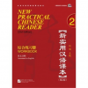 Beijing Language and Culture University Press New Practical Chinese Reader (Angol kiadás): Munkafüzet 2