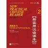 Beijing Language and Culture University Press New Practical Chinese Reader (Angol kiadás): Oktatói kézikönyv 2