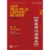 Beijing Language and Culture University Press New Practical Chinese Reader (Angol kiadás): Tankönyv 2