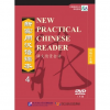 Beijing Language and Culture University Press New Practical Chinese Reader DVD Vol.4