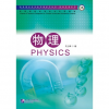 Beijing Language and Culture University Press Physic