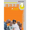 Beijing Language and Culture University Press Road to Success: Lower Elementary vol.2 (with Worksheet)