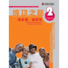 Beijing Language and Culture University Press Road to Success: Upper Elementary - Reading and Writing vol.2