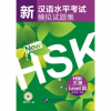 Beijing Language and Culture University Press Simulated Tests of the New HSK 3