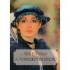 Grace Tiffany A TÜRKIZKÖVES GYŰRŰ