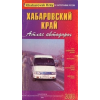 Habarovszki Terület autóatlasz - Roskartografija