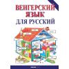 Helen Davies; Dr. Halász Lászlóné Kezdők magyar nyelvkönyve oroszoknak (új)