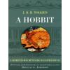 J. R. R. Tolkien A HOBBIT