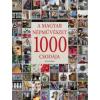 Kaiser Ottó A magyar népművészet 1000 csodája