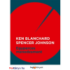 Ken Blanchard - Dr. Spencer Johnson Egyperces menedzsment