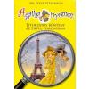 Manó Könyvek Sir Steve Stevenson: Titokzatos bűntény az Eiffel-toronyban - Agatha nyomoz 4.