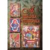 Nemzeti Örökség Kiadó A heraldika vezérfonala - Báró Nyáry Albert