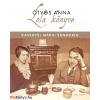Ötvös Anna Lola könyve - Kassától Márai Sándorig