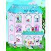 - PRINCESS TOP MY HOUSE (BLUE)