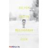 Selyem Zsuzsa Moszkvában esik - Egy kitelepítés története