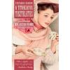 Stephanie Barron A titokzatos tiszteletes - Jane Austen nyomoz