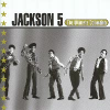 The Jackson 5 The Ultimate Collection (CD)