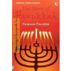 The Story of Hanukkah (Young Reading Series 2)