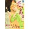 Thirsty For Love (Yaoi) – Satosumi Takaguchi