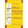 Tinta Kínai - Magyar alapszótár - P. Szabó József