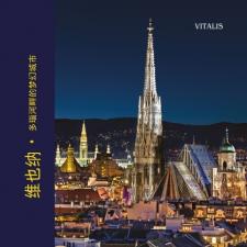 Vitalis Bécs (kínai változat) utazás